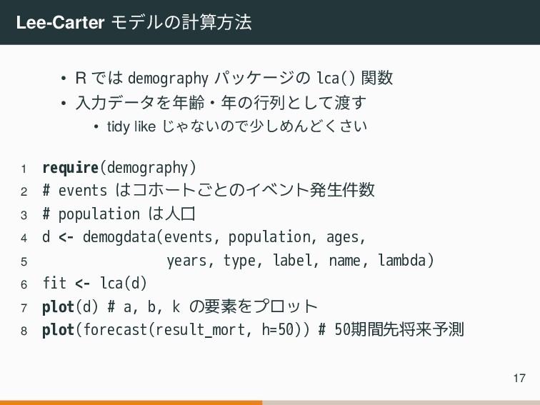 Lee-Carter モデルの計算方法 • R では demography パッケージの lc...
