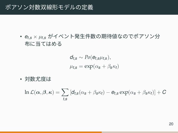 ポアソン対数双線形モデルの定義 • et,s × µt,s がイベント発生件数の期待値なのでポ...