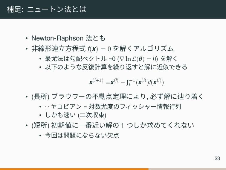 補足: ニュートン法とは • Newton-Raphson 法とも • 非線形連立方程式 f(...