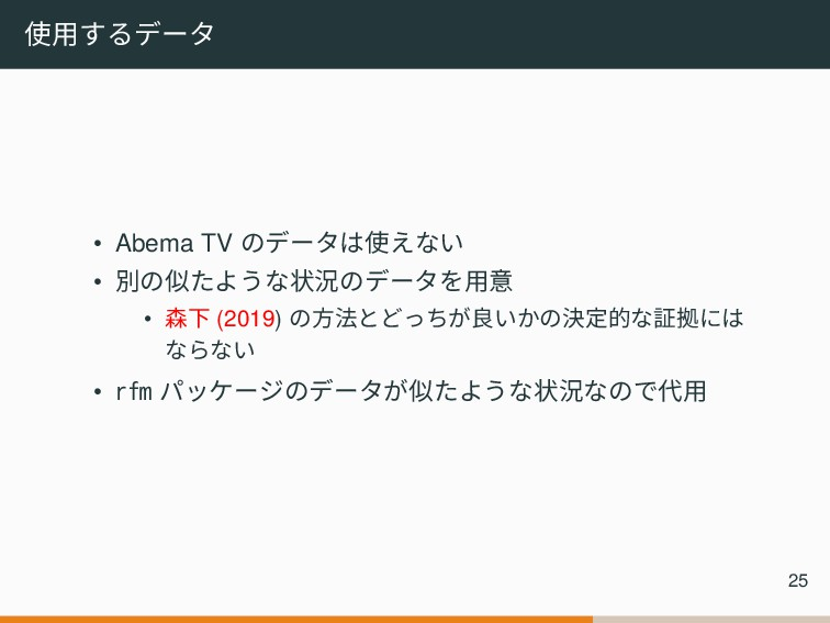 使用するデータ • Abema TV のデータは使えない • 別の似たような状況のデータを用意...