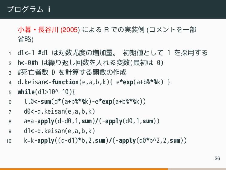 プログラム i 小暮‧⻑谷川 (2005) による R での実装例 (コメントを一部 省略) ...