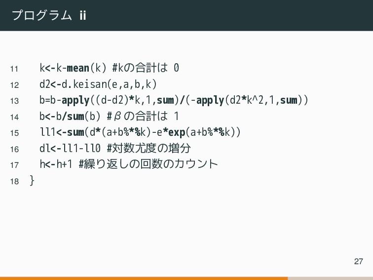 プログラム ii 11 k<-k-mean(k) #kの合計は 0 12 d2<-d.keis...
