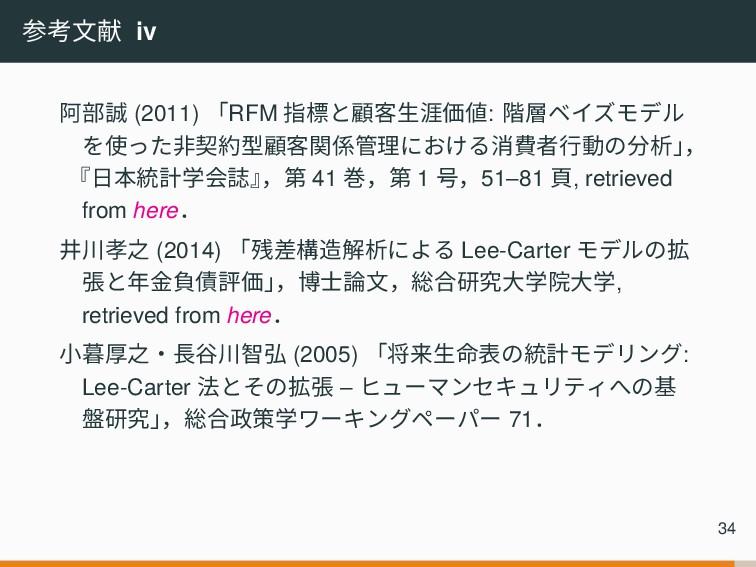 参考文献 iv 阿部誠 (2011) 「RFM 指標と顧客生涯価値: 階層ベイズモデル を使っ...