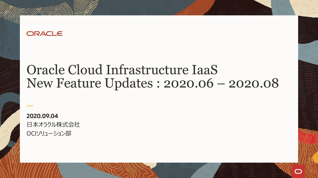 Oracle Cloud Infrastructure IaaS New Feature Up...