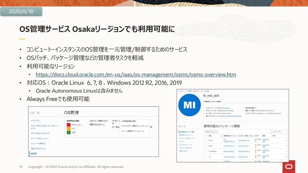 OS管理サービス Osakaリージョンでも利用可能に • コンピュート・インスタンスのOS管理...