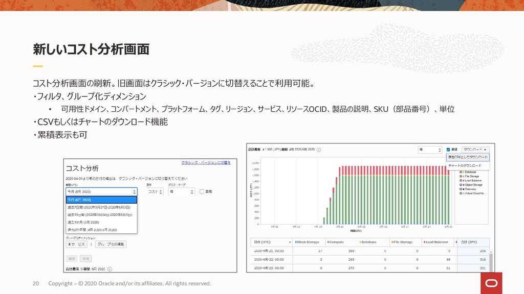 新しいコスト分析画面 コスト分析画面の刷新。旧画面はクラシック・バージョンに切替えることで利用...