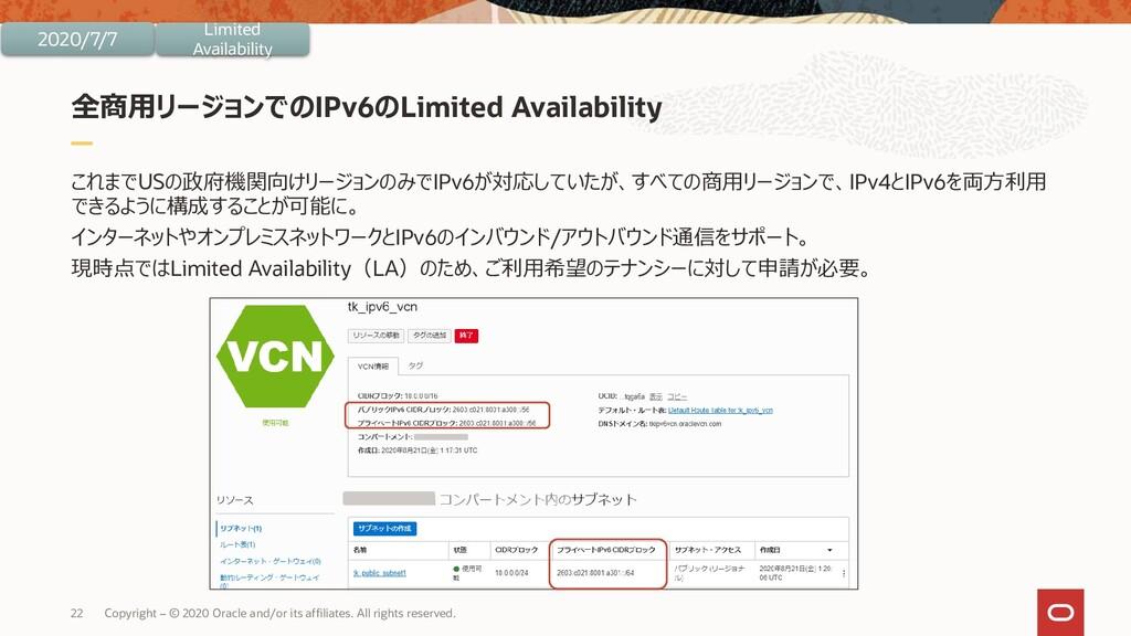全商用リージョンでのIPv6のLimited Availability これまでUSの政府機関...