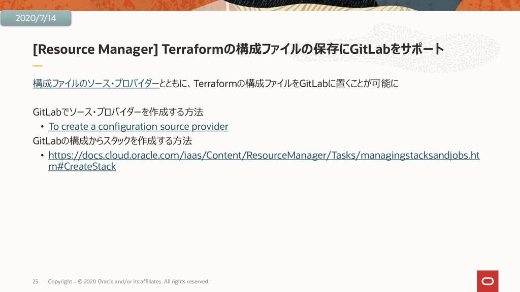 [Resource Manager] Terraformの構成ファイルの保存にGitLabをサ...