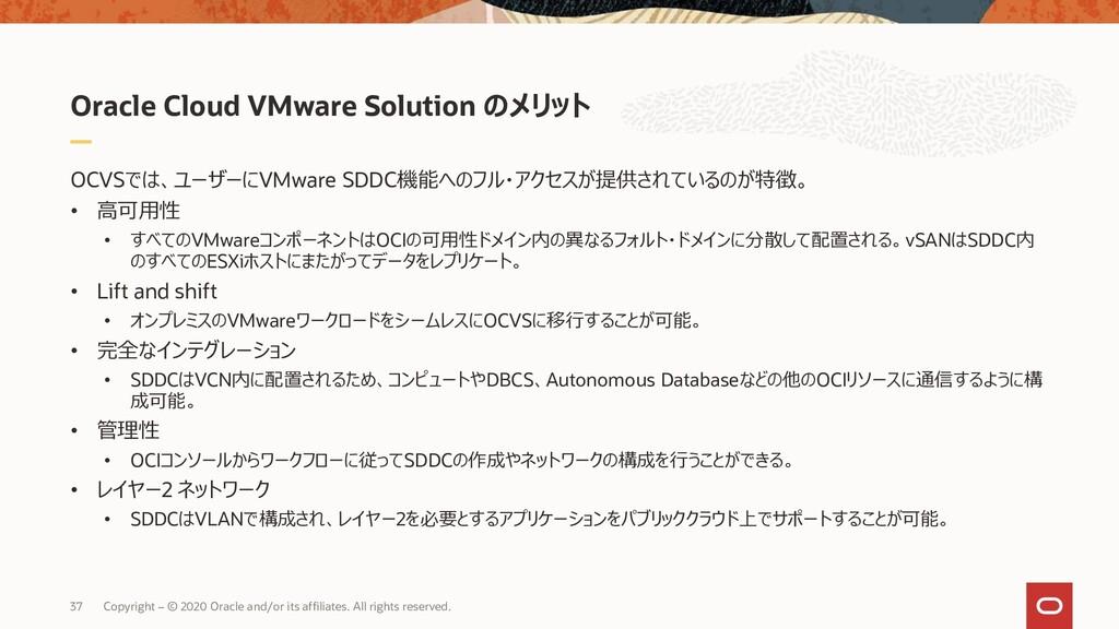 Oracle Cloud VMware Solution のメリット OCVSでは、ユーザーに...
