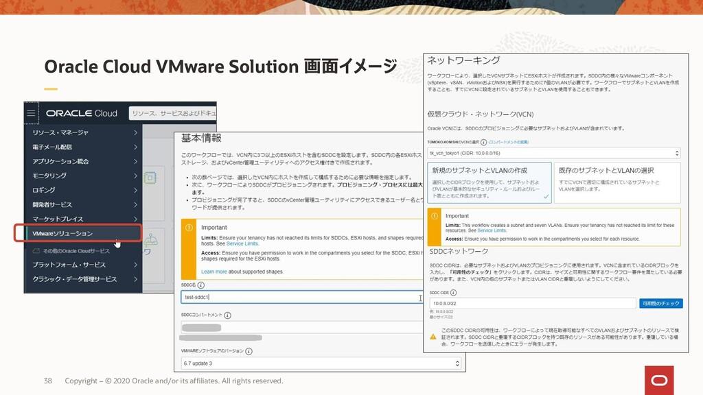 Oracle Cloud VMware Solution 画面イメージ 38 Copyrigh...