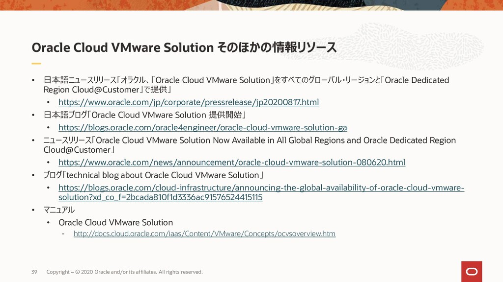 Oracle Cloud VMware Solution そのほかの情報リソース • 日本語ニ...