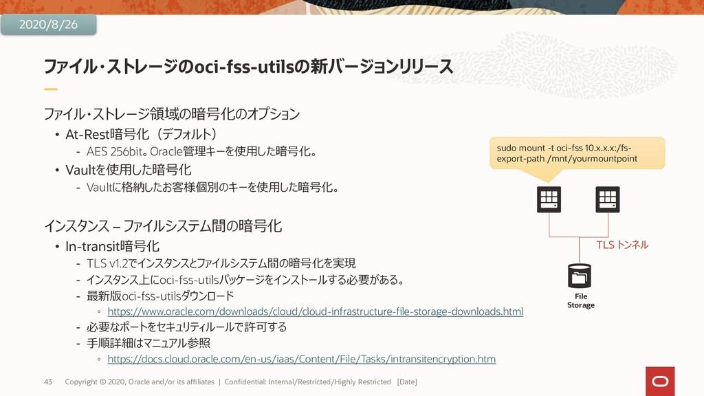 ファイル・ストレージのoci-fss-utilsの新バージョンリリース ファイル・ストレージ領...