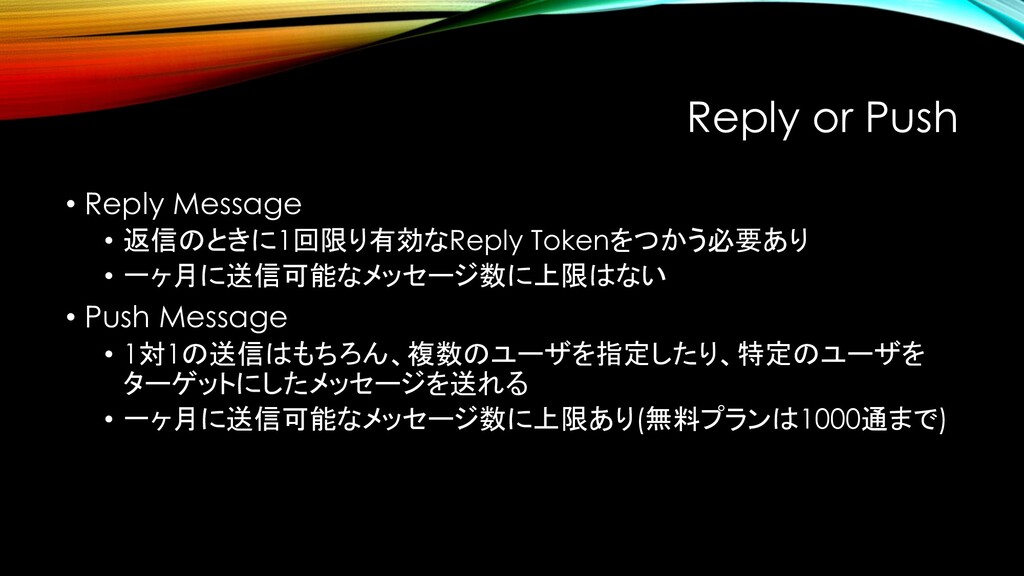 Reply or Push • Reply Message • 返信のときに1回限り有効なRe...