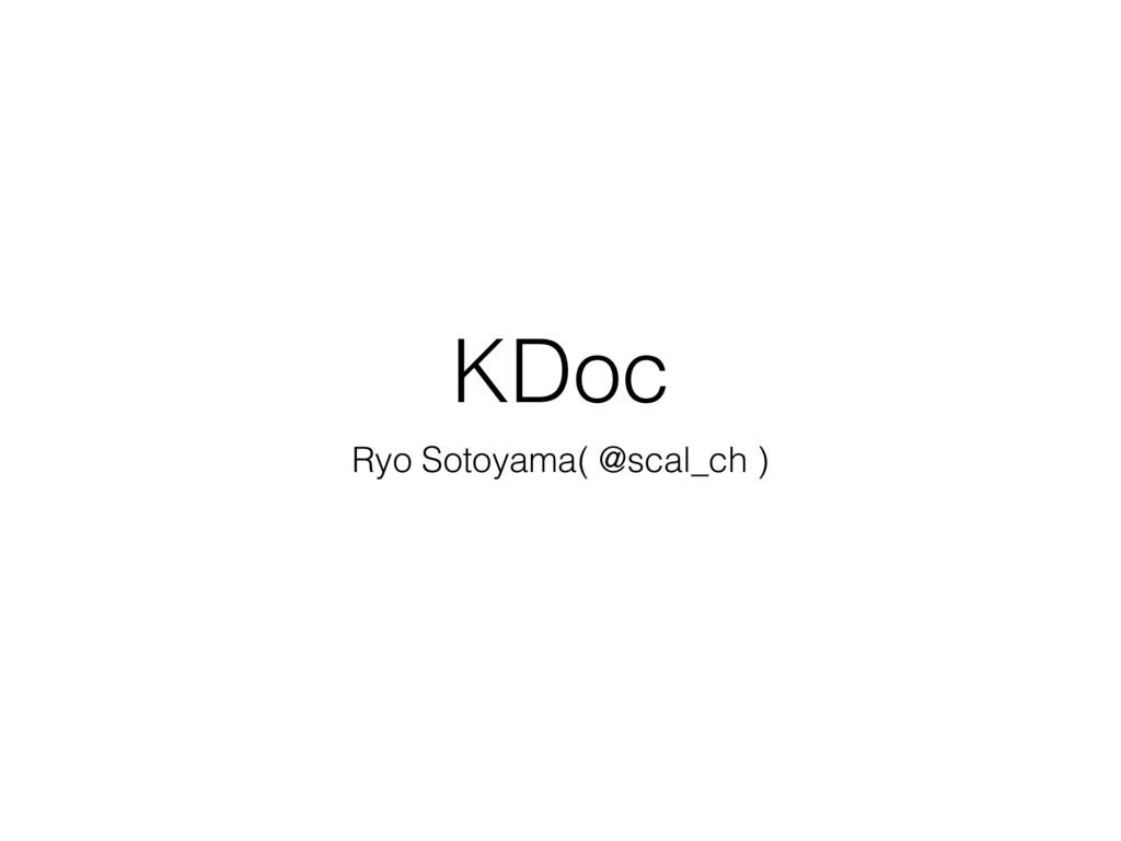 KDoc Ryo Sotoyama( @scal_ch )