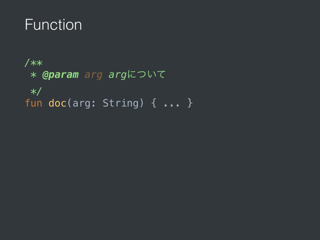 Function /** * @param arg argʹ͍ͭͯ */ fun doc(...
