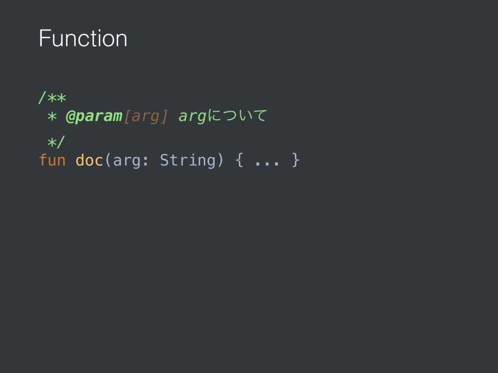 Function /** * @param[arg] argʹ͍ͭͯ */ fun doc...