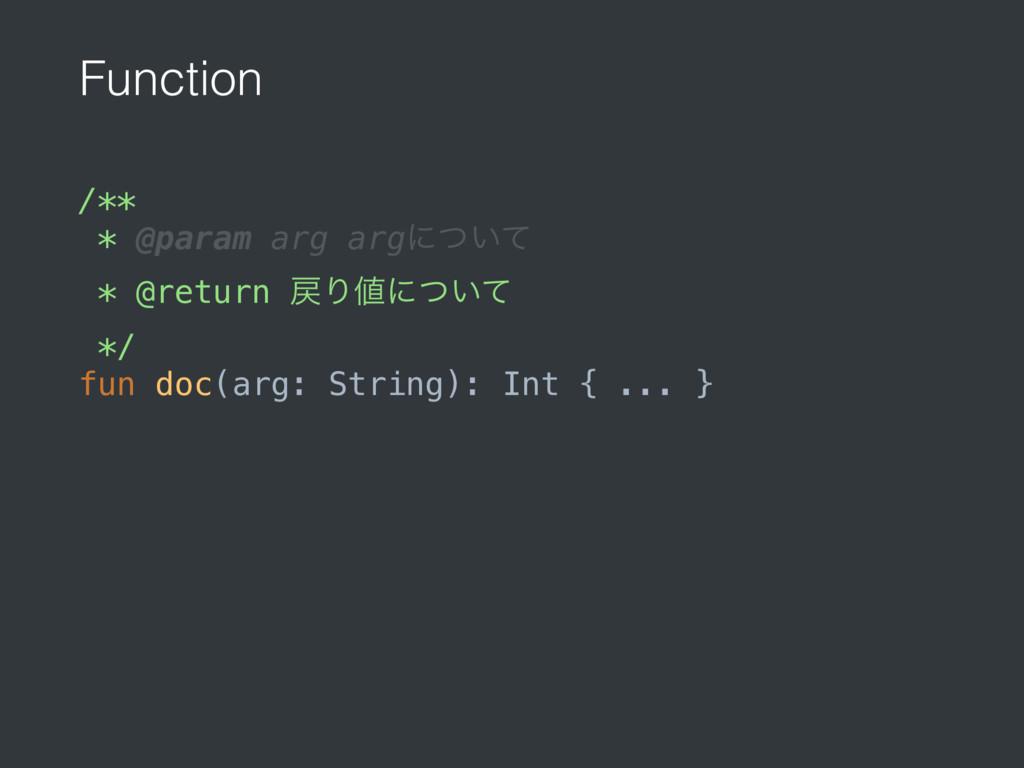 Function /** * @param arg argʹ͍ͭͯ * @return Γ...