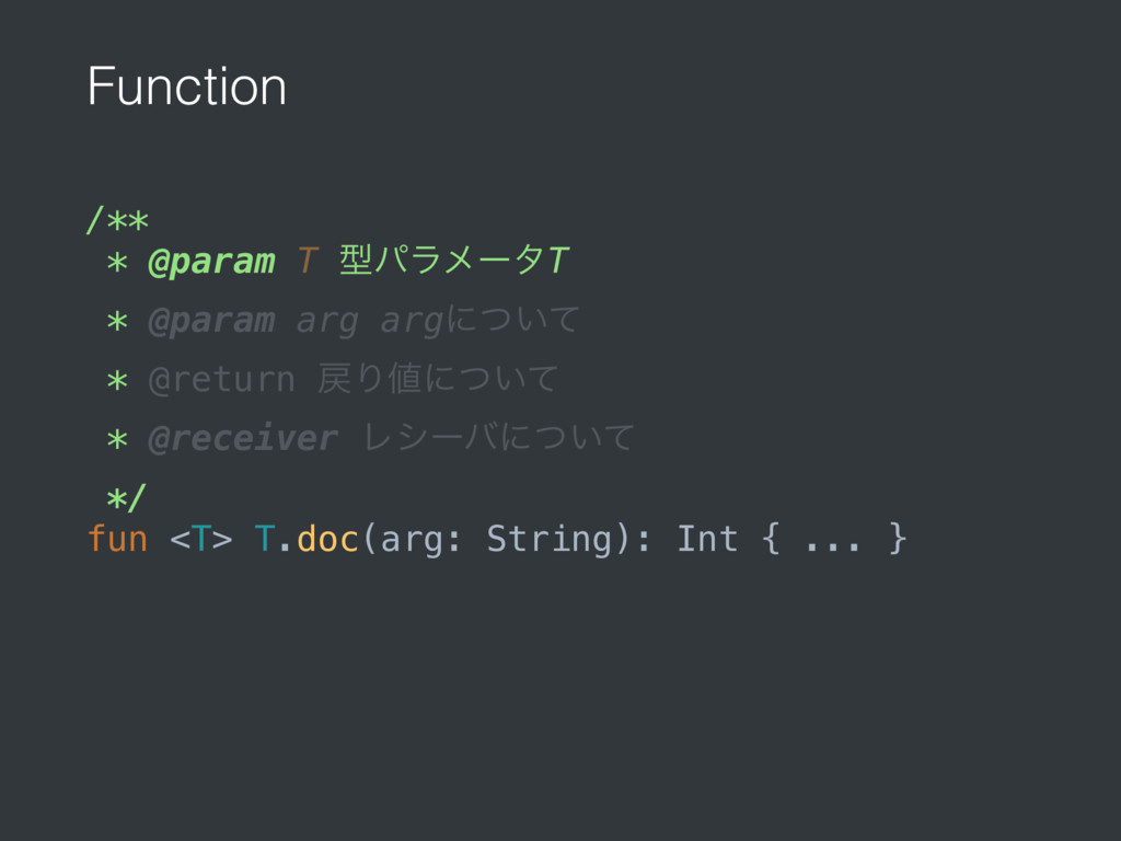 Function /** * @param T ܕύϥϝʔλT * @param arg a...