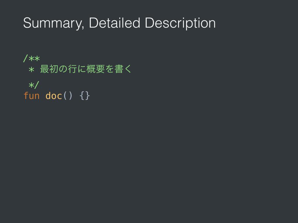 Summary, Detailed Description /** * ࠷ॳͷߦʹ֓ཁΛॻ͘...