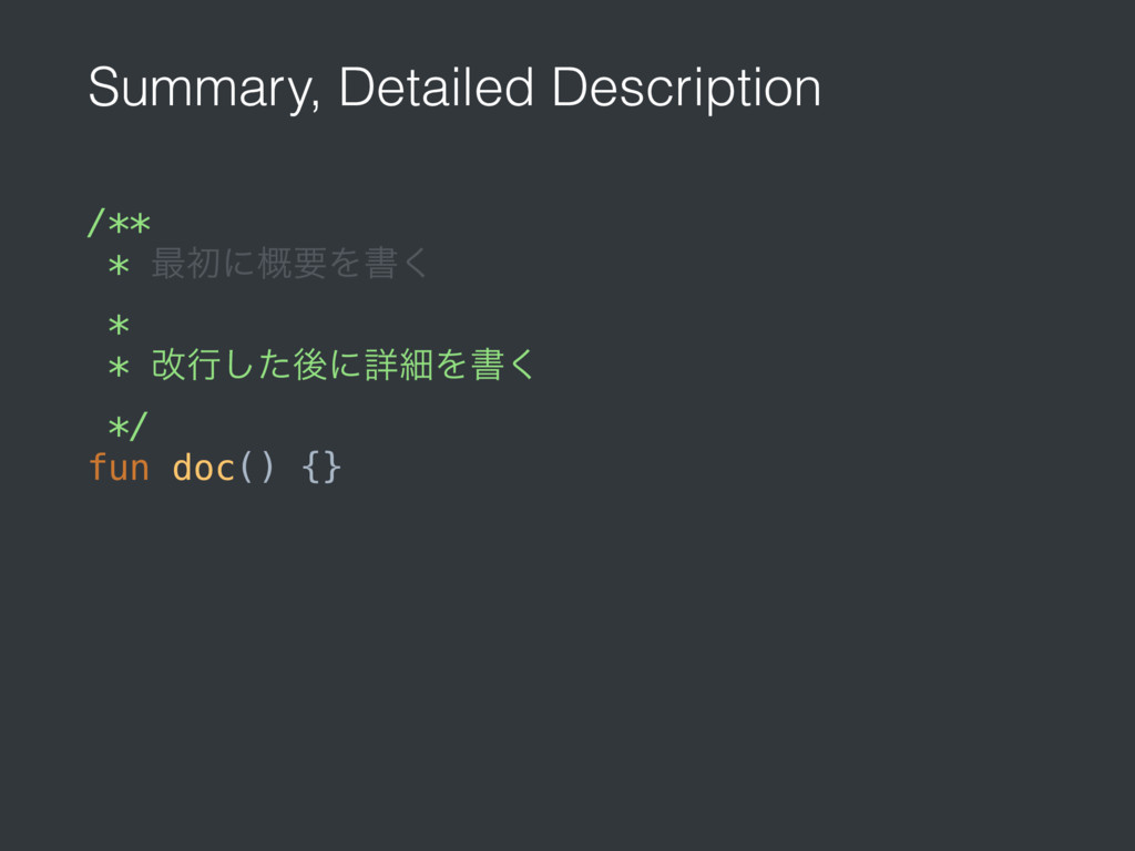 Summary, Detailed Description /** * ࠷ॳʹ֓ཁΛॻ͘ ...