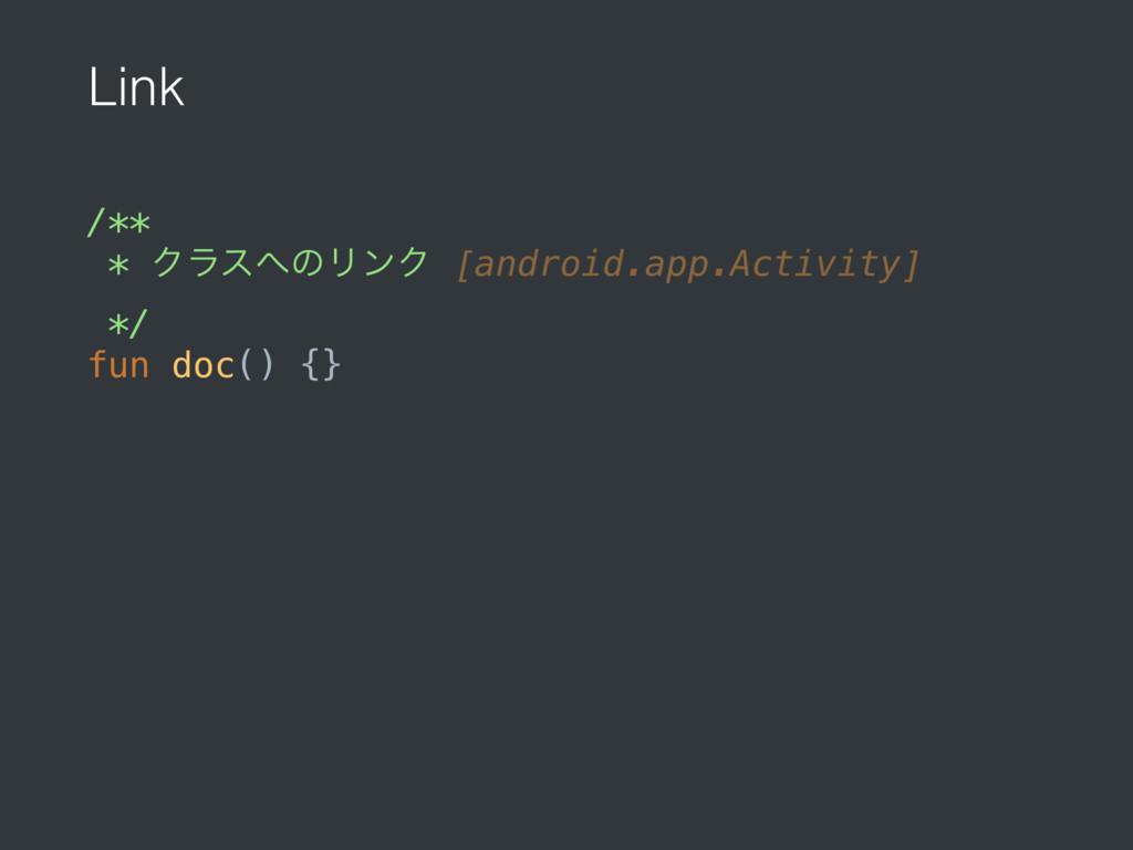 Link /** * ΫϥεͷϦϯΫ [android.app.Activity] */...