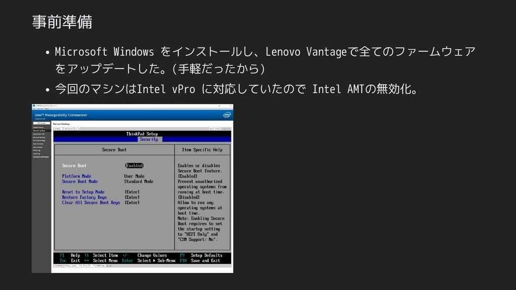 事前準備 Microsoft Windows をインストールし、Lenovo Vantageで...