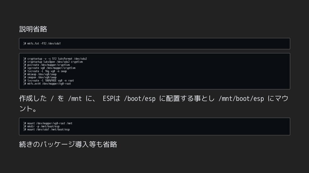 説明省略 ]# mkfs.fat -F32 /dev/sda1 ]# cryptsetup -...