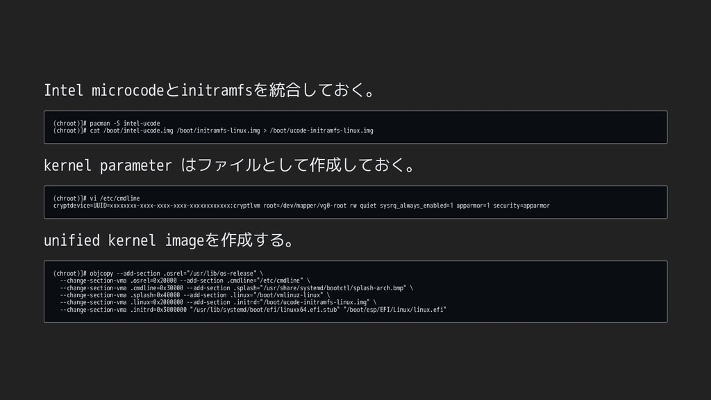 Intel microcodeとinitramfsを統合しておく。 (chroot)]# pa...