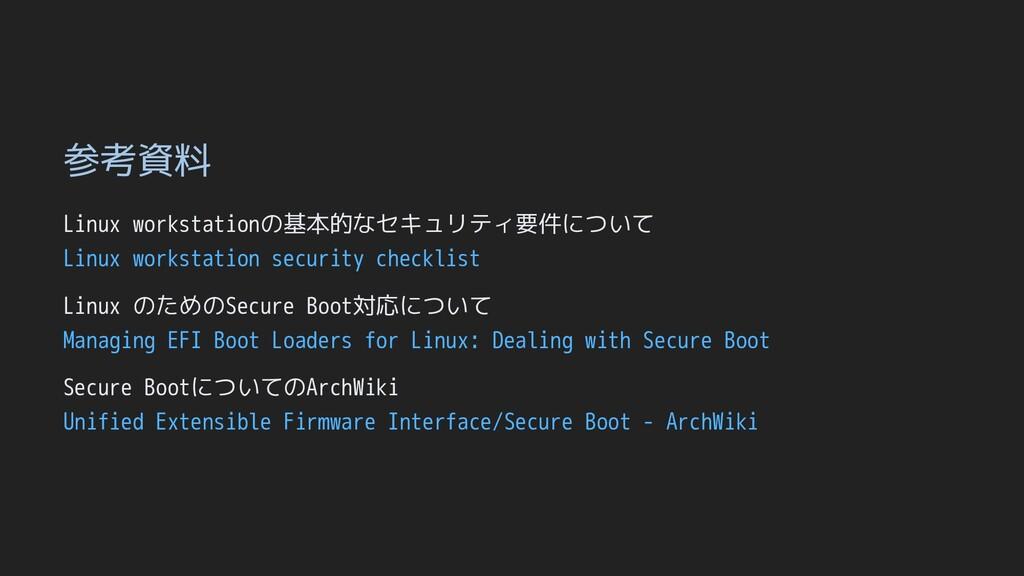 参考資料 Linux workstationの基本的なセキュリティ要件について Linux w...