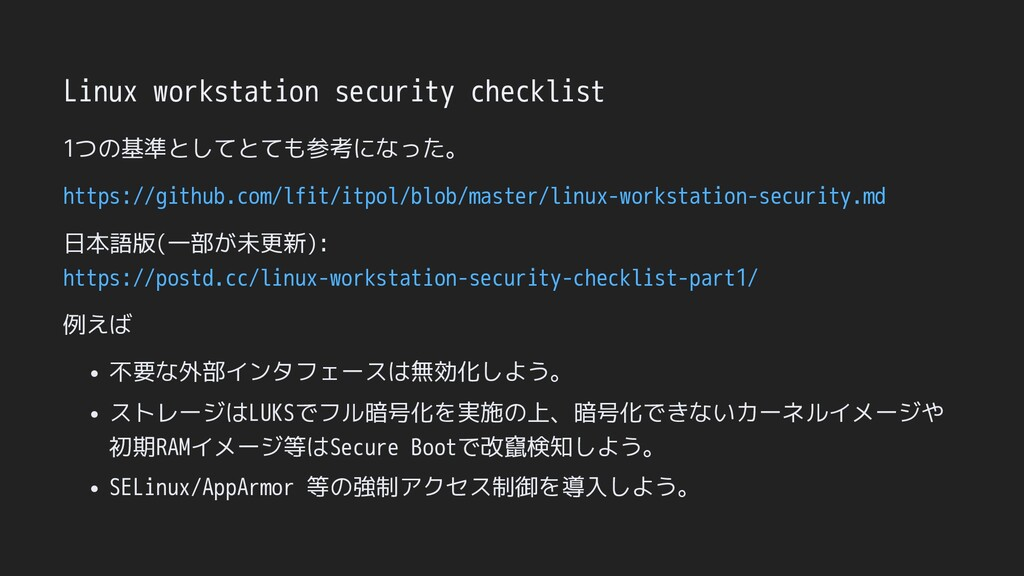 Linux workstation security checklist 1つの基準としてとて...