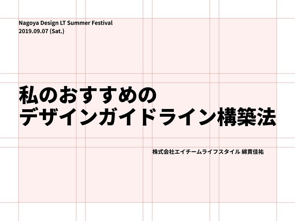 私のおすすめの  デザインガイドライン構築法 Nagoya Design LT Summer ...