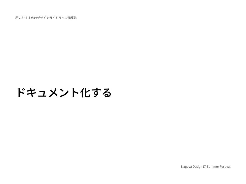 Nagoya Design LT Summer Festival 私のおすすめのデザインガイド...