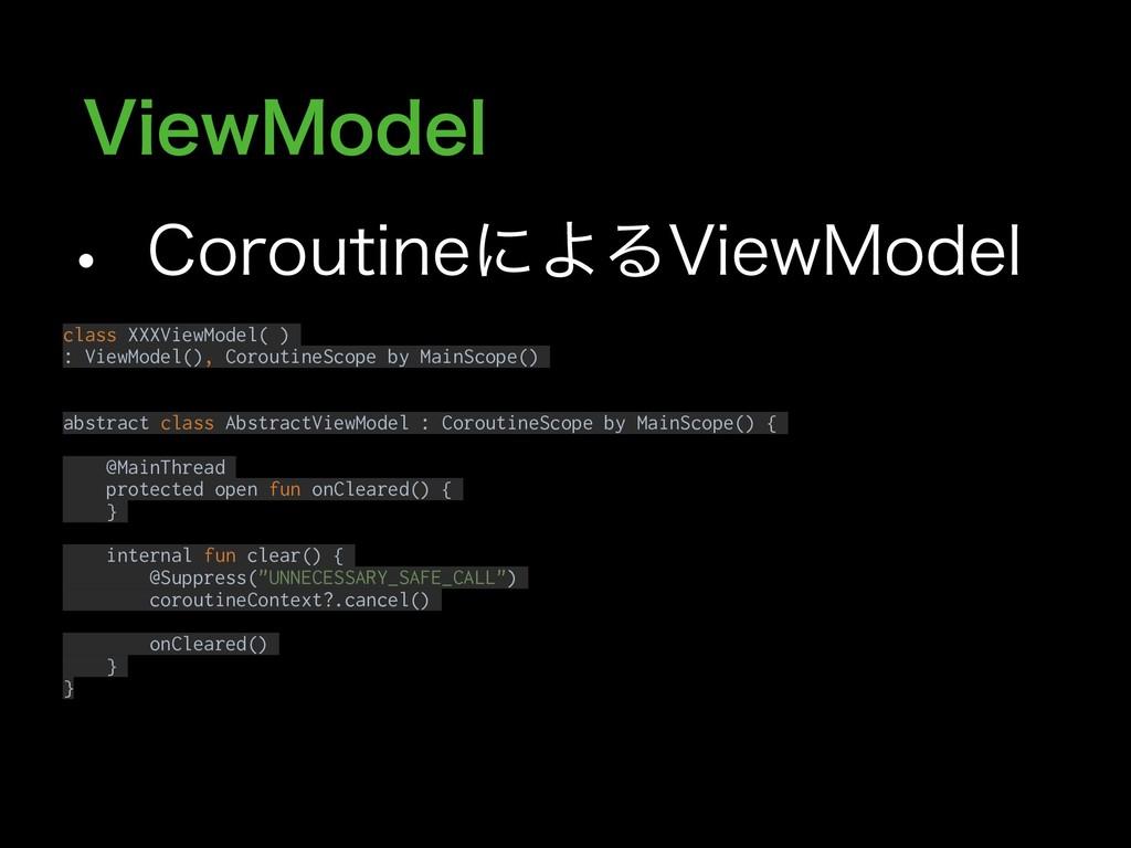 class XXXViewModel( ) : ViewModel(), CoroutineS...