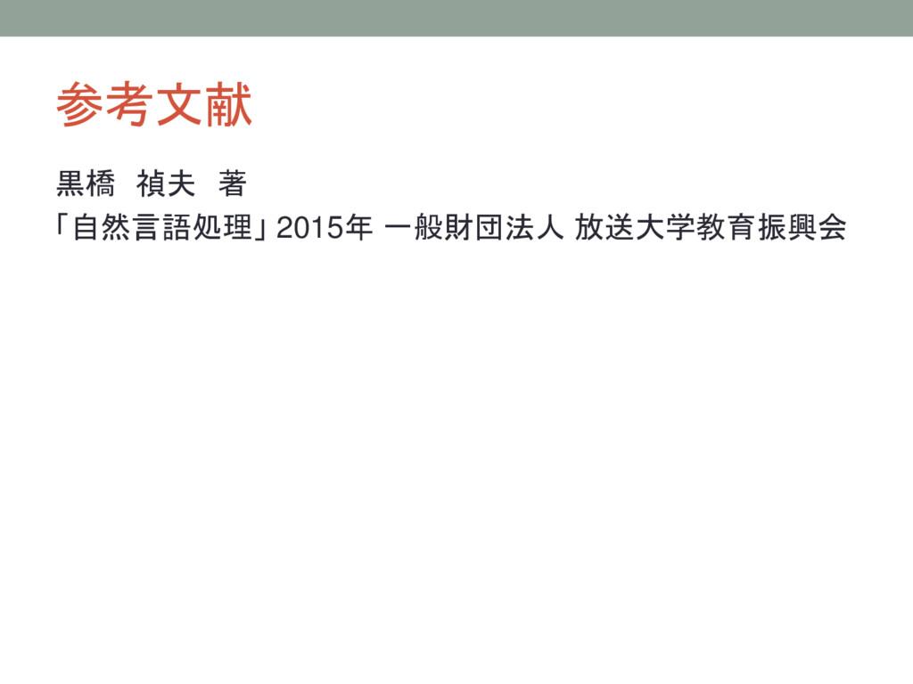参考文献 黒橋 禎夫 著 「自然言語処理」 2015年 一般財団法人 放送大学教育振興会