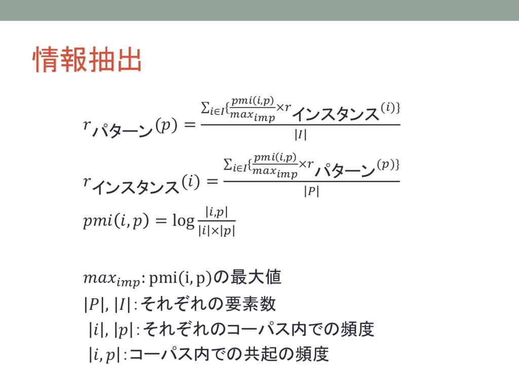情報抽出 パターン() = { ,  ×インスタンス()} ∈  インスタンス() = { ,...