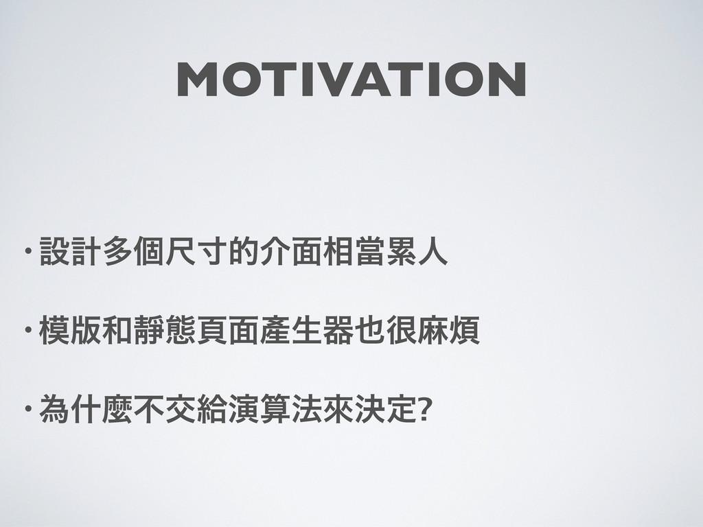 MOTIVATION •ઃܭଟݸईੇతհ໘૬ᙛྦྷਓ •൛ᯩଶท໘㗞ੜثຑ •ҝॄኄෆ...