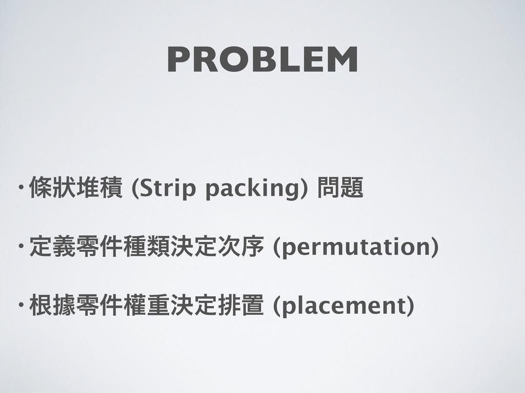 PROBLEM •ᑍ㐫ଯੵ (Strip packing)  •ఆٛྵ݅छྨܾఆং (p...