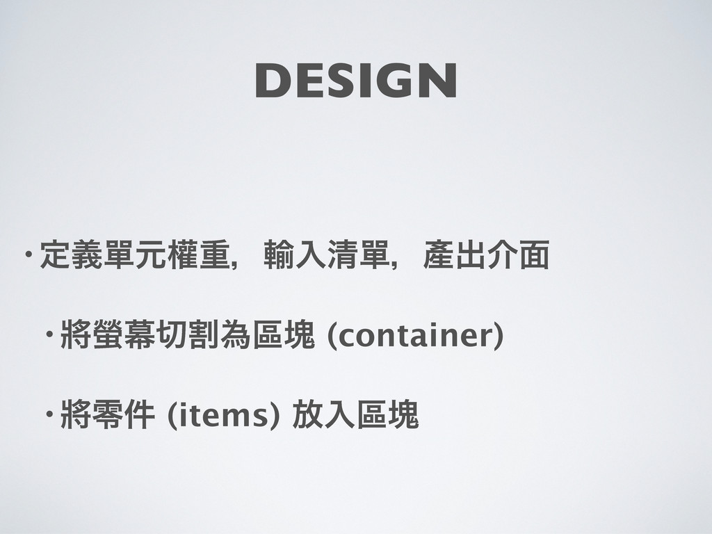 DESIGN •ఆٛᄸݩᒟॏɼ༌ೖਗ਼ᄸɼ㗞ग़հ໘ •ሡᦊນׂҝეմ (container) ...