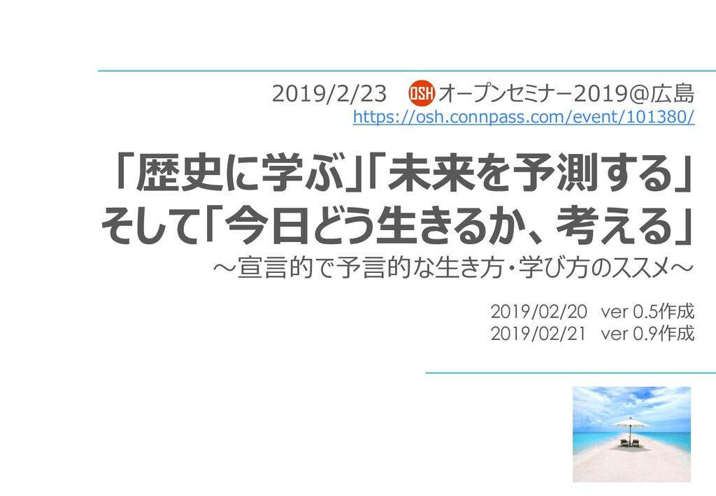 2019/2/23 オープンセミナー2019@広島 https://osh.connpass....