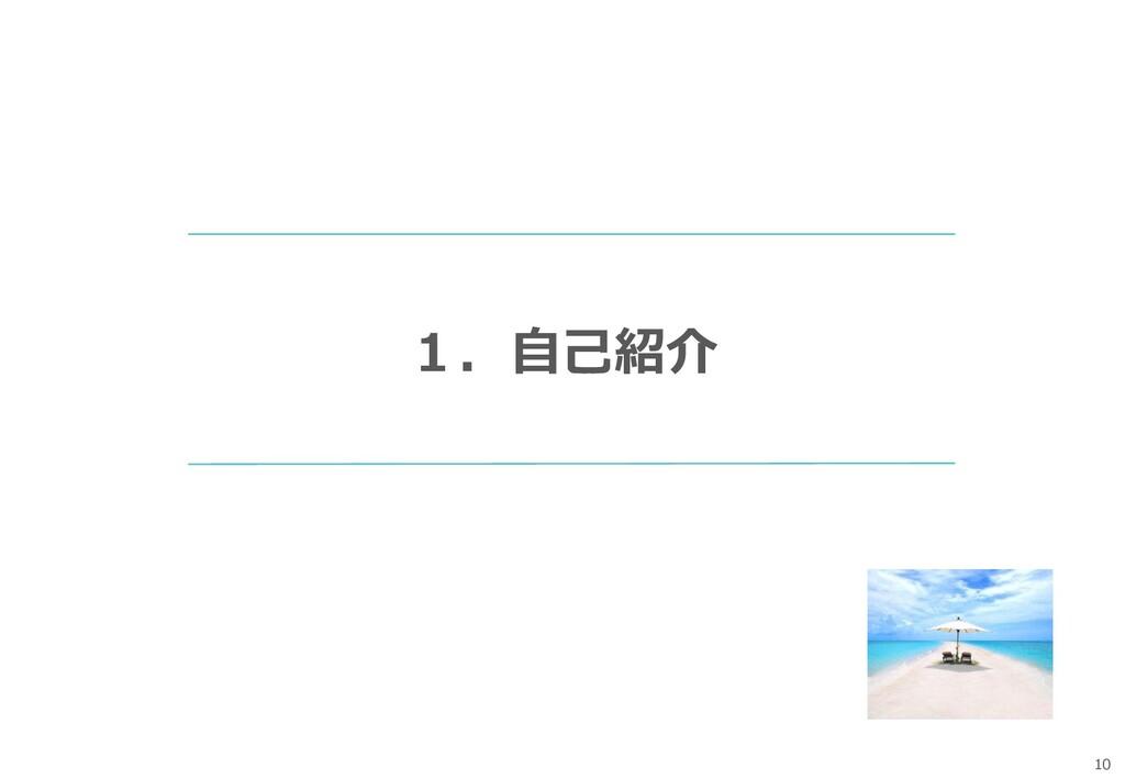 10 1.自己紹介