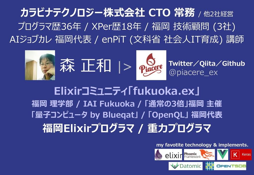 11 カラビナテクノロジー株式会社 CTO 常務 / 他2社経営 プログラマ歴36年 / XP...