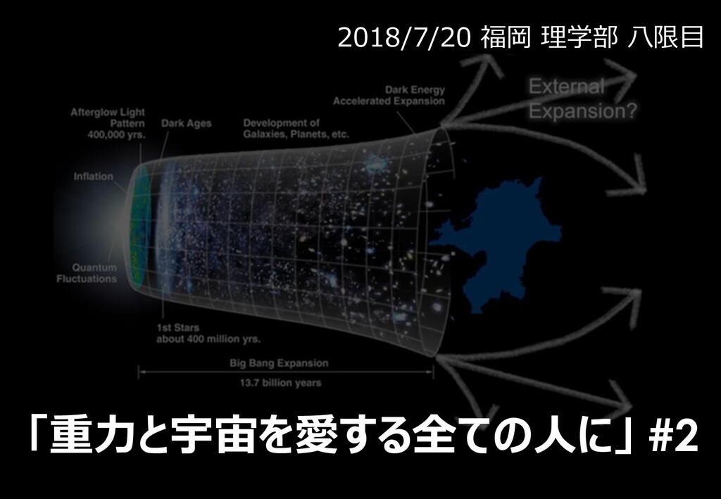 14 2018/7/20 福岡 理学部 八限目 「重力と宇宙を愛する全ての人に」 #2