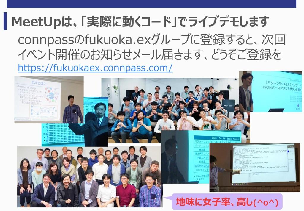 MeetUpは、「実際に動くコード」でライブデモします connpassのfukuoka.ex...