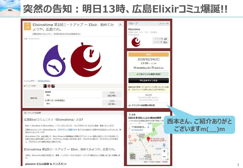 3 突然の告知:明日13時、広島Elixirコミュ爆誕!! 西本さん、ご紹介ありがと ございま...