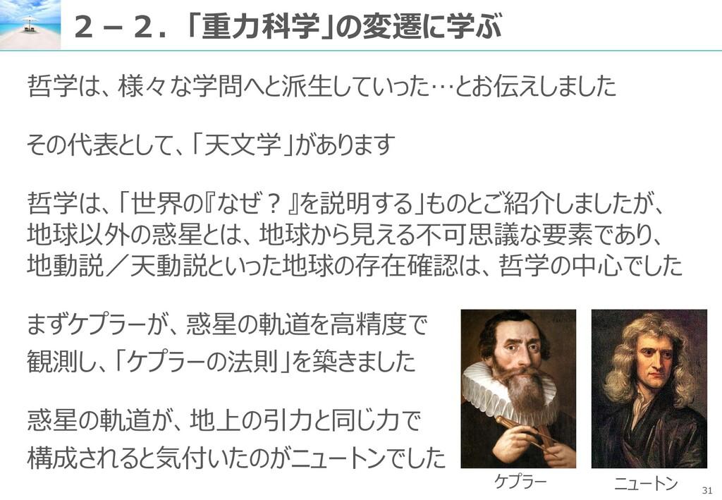 31 2-2.「重力科学」の変遷に学ぶ 哲学は、様々な学問へと派生していった…とお伝えしました...