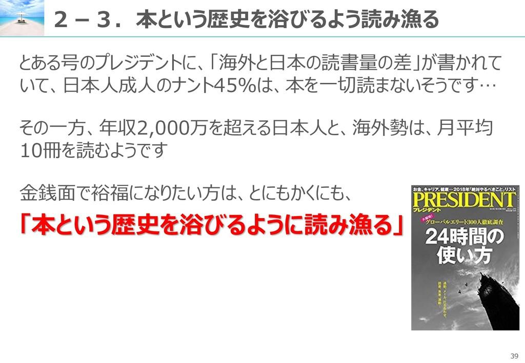 39 2-3.本という歴史を浴びるよう読み漁る とある号のプレジデントに、「海外と日本の読書量...