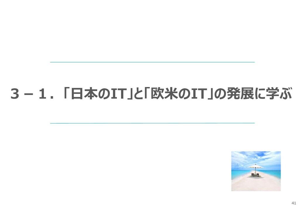 41 3-1.「日本のIT」と「欧米のIT」の発展に学ぶ