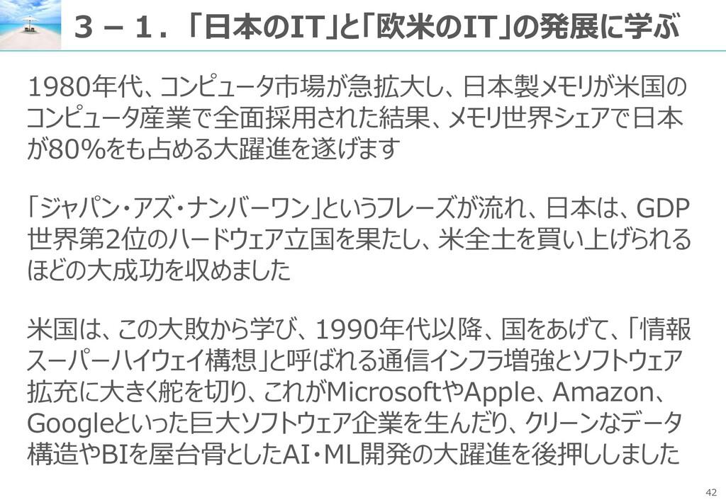 42 3-1.「日本のIT」と「欧米のIT」の発展に学ぶ 1980年代、コンピュータ市場が急拡...