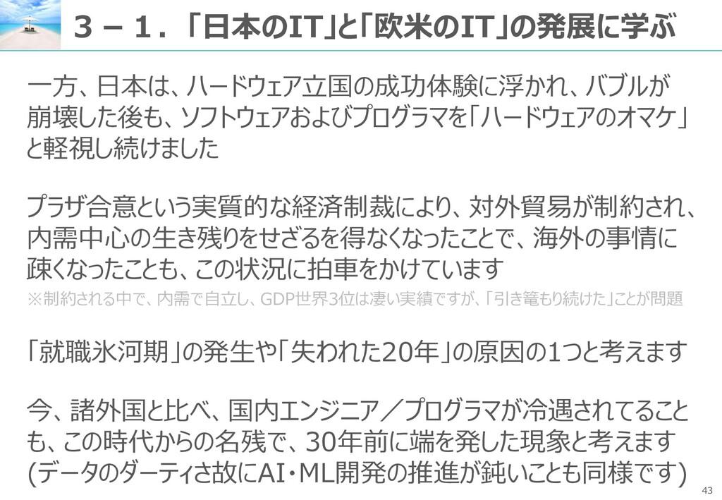 43 3-1.「日本のIT」と「欧米のIT」の発展に学ぶ 一方、日本は、ハードウェア立国の成功...