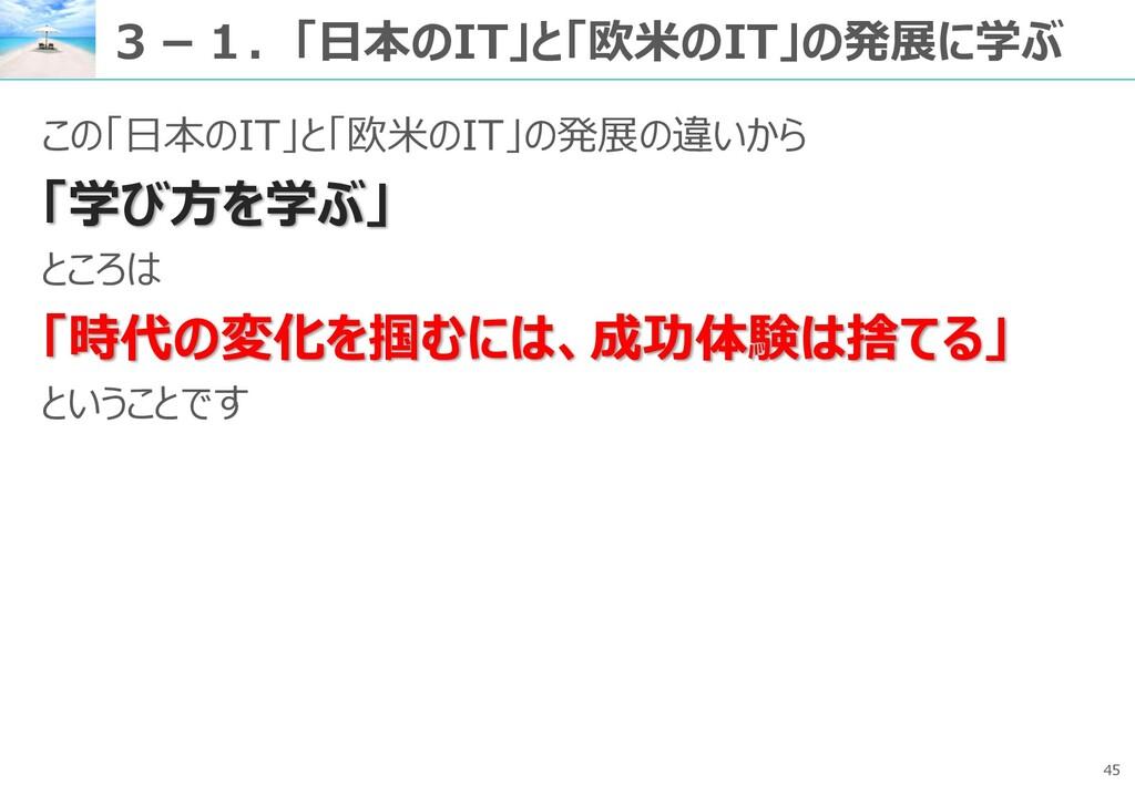 45 3-1.「日本のIT」と「欧米のIT」の発展に学ぶ この「日本のIT」と「欧米のIT」の...